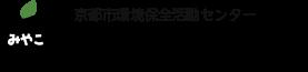 京エコロジーセンター (京都市環境保全活動センター)